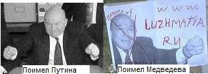 Лужков поимел Путина, поимел Медведева