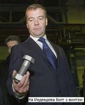 на Медведева найдется болт с винтом