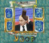 Путина валенком